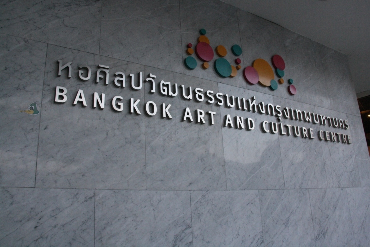 Bangkok_Art_Culture_Center (28)